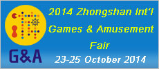 China International Games & Amusement Fair 201