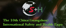The 10th China(Guangzhou) International Safety and Health Expo
