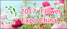 2017 China International Floriculture & Horticulture Trade Fair